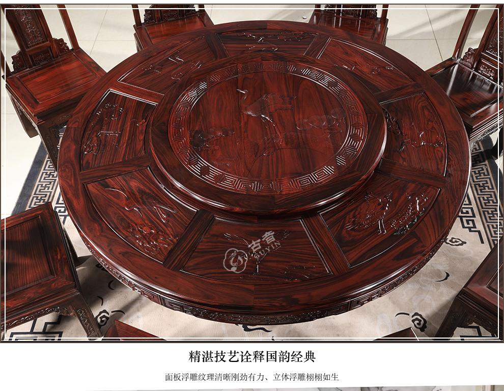 檀雕圓餐桌_03.jpg