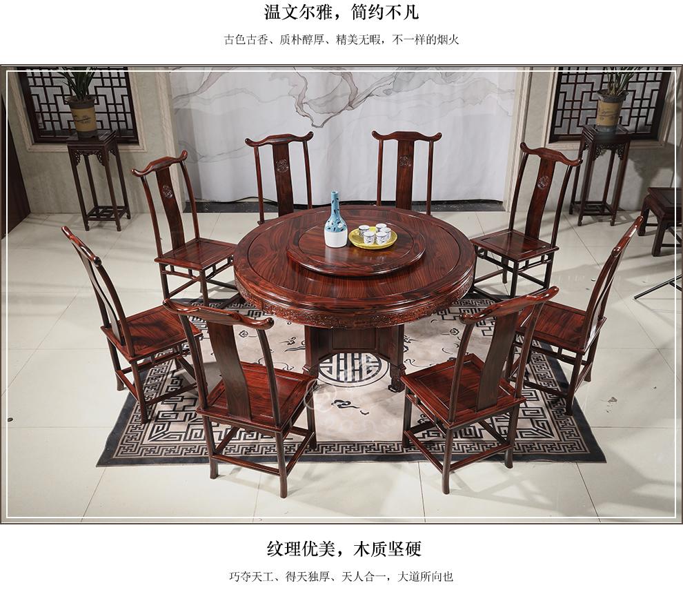 明式圓餐桌_02.jpg