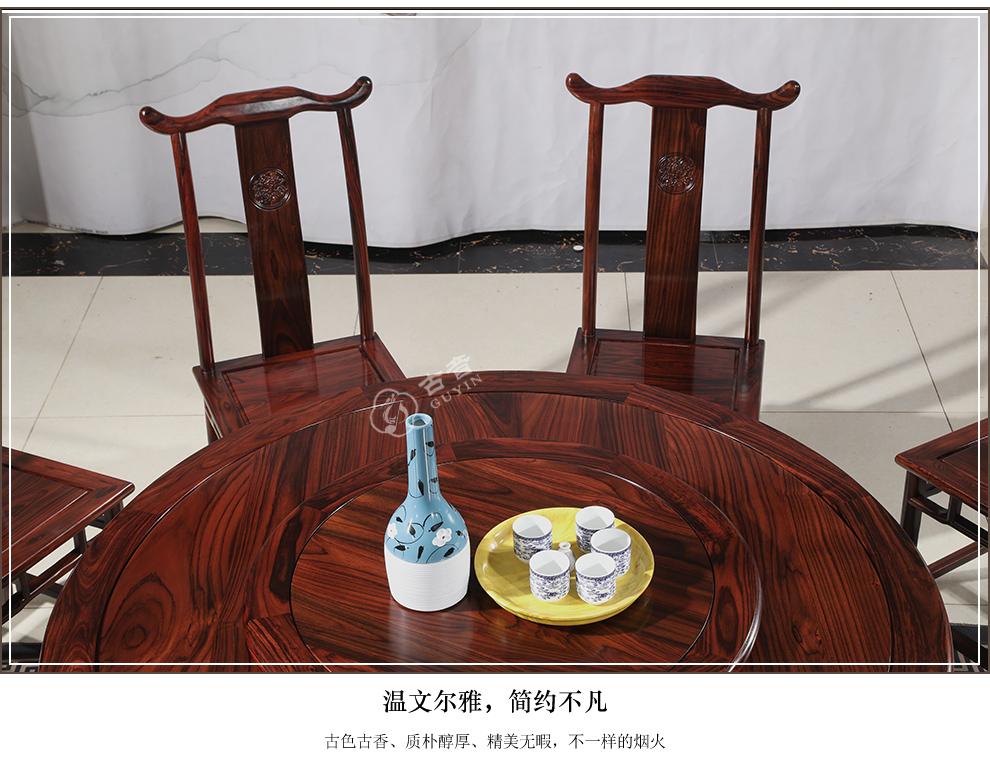 明式圓餐桌_04.jpg
