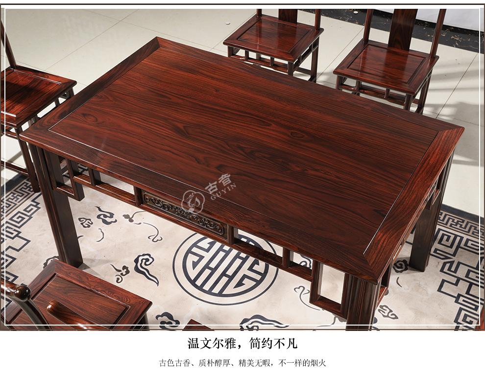 明式西餐桌_04.jpg