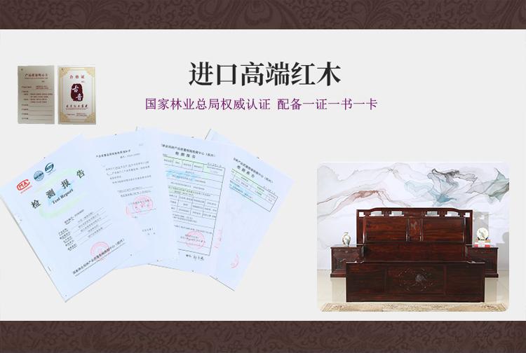 古音紅木詳情(新設計)_02.jpg